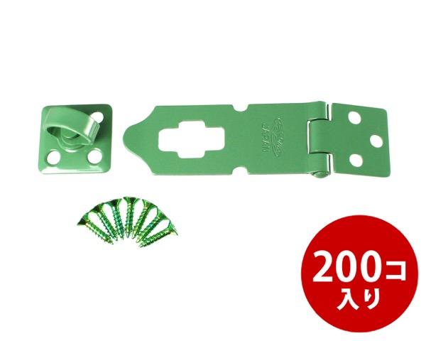 ストロング掛金 緑 塗ネジ付75mm 200個入り【ストロング金属】