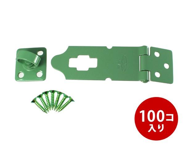 ストロング掛金 緑 塗ネジ付95mm 100個入り【ストロング金属】