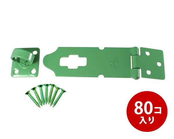 ストロング掛金 緑 塗ネジ付115mm 80個入り【ストロング金属】