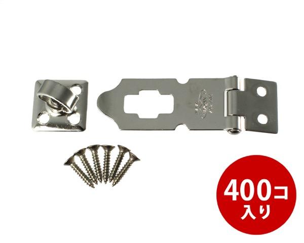 ストロング掛金 緑 ステンネジ付60mm 400個入り【ストロング金属】