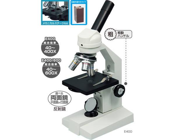 9868 生物顕微鏡E400(ステージ・木箱大付)【アーテック】