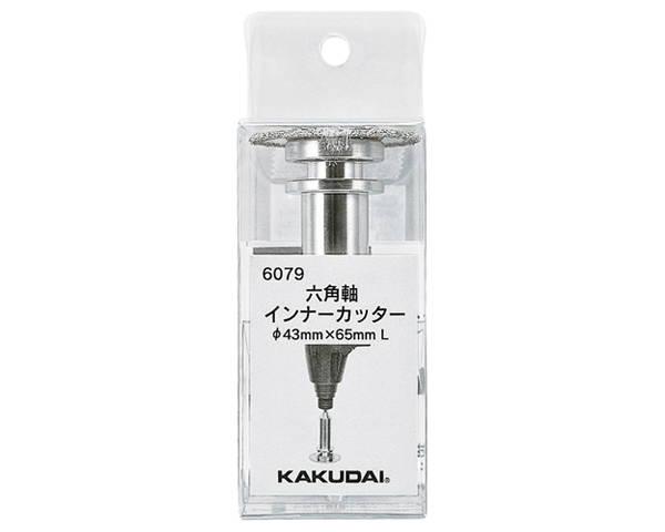 六角軸インナーカッター 6079【カクダイ】