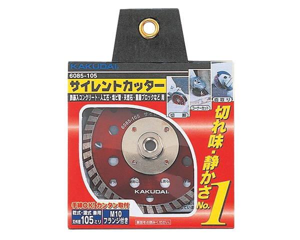 サイレントカッター 6085-105【カクダイ】