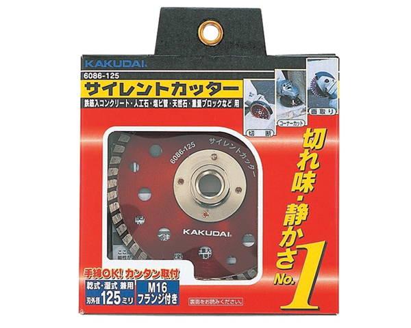 サイレントカッター 6086-125【カクダイ】