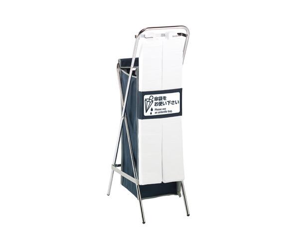 UB2889000 折りたたみ傘袋スタンド約W312×D490×H1020mm【テラモト】