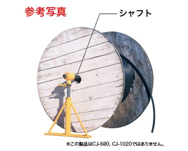 CJ-3T ケーブルジャッキ シャフト【ジェフコム】