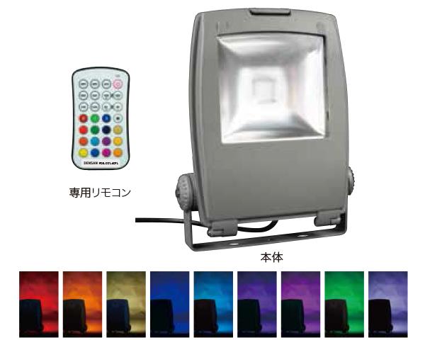 PDS-C01-40FL LEDフルカラー投光器【ジェフコム】