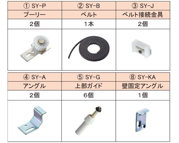 SY- SY- 部品セット枠内2連動【エイト】, 国後郡:10dfae7c --- debyn.com