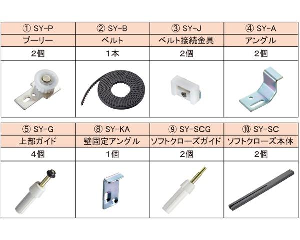 SY-SC--W 両側ソフトクローズ部品セット【エイト】