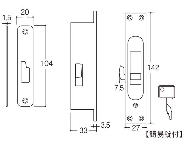 新型召し合せ錠簡易錠付 キー3本SG【エイト】