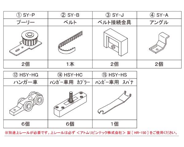 HSY- 部品セット枠内2連動【エイト】