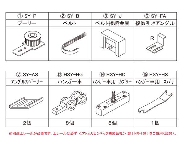 HSY- 部品セット枠内3連動 右前【エイト】