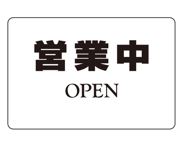 NP-101A-1 NO.1営業中【シロクマ】