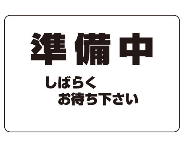NP-101A-2 NO.2準備中【シロクマ】