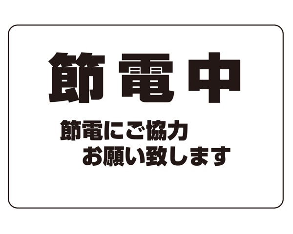 NP-101A-5 NO.5節電中【シロクマ】