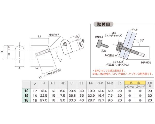 MP-M70 真鍮 ゴールド 18 (4個)【シロクマ】