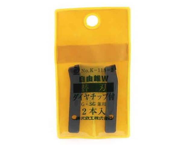 神沢・ダイヤ自由錐替刃・K-118-2
