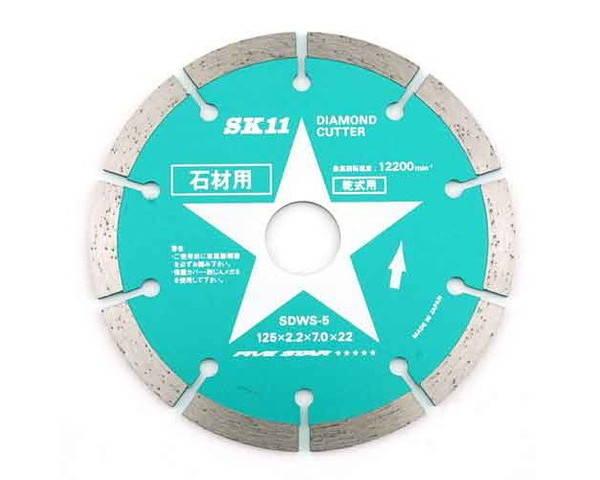 SK11・ダイヤモンドカッター石材用・SDWS-5