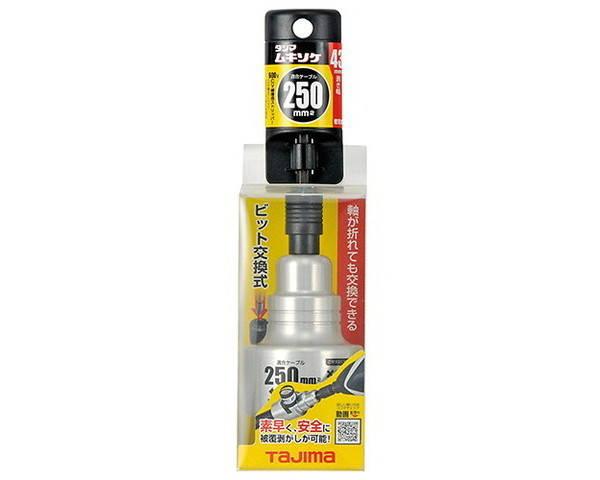 タジマ・ムキソケ250クリアケース・DK-MS250CL