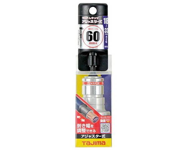 タジマ・ムキソケアジャスター式60クリアケース・DK-MS60AJCL