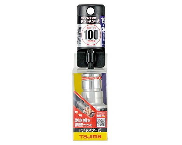 タジマ・ムキソケアジャスター式100クリアケース・DK-MS100AJCL