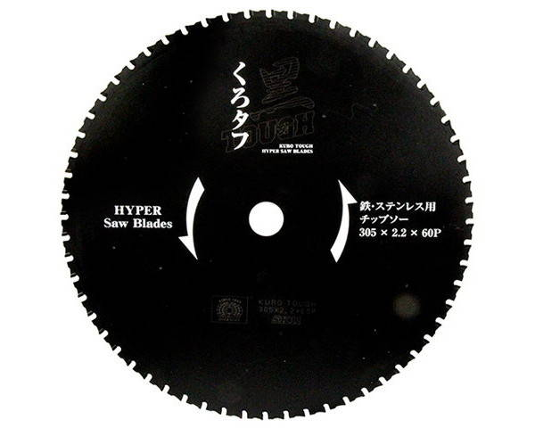 SK11・黒タフ鉄ステンレス用・305x2.2x60P【藤原産業】