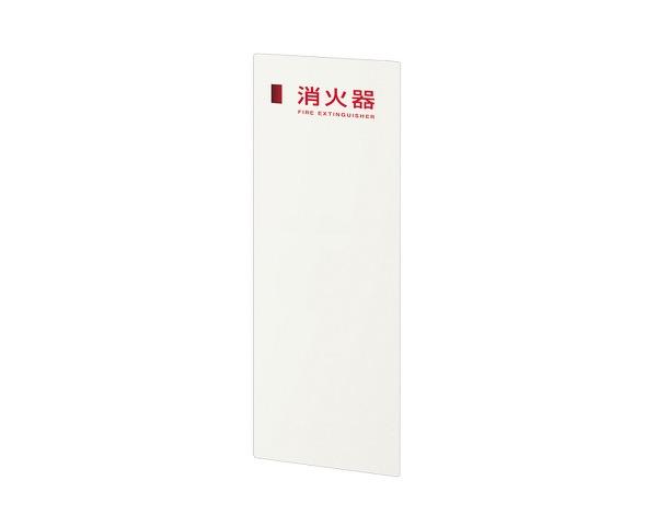 YEN493-3FL-11L-EC53 消火器ケース 全埋込ホワイト【ヤンテス】