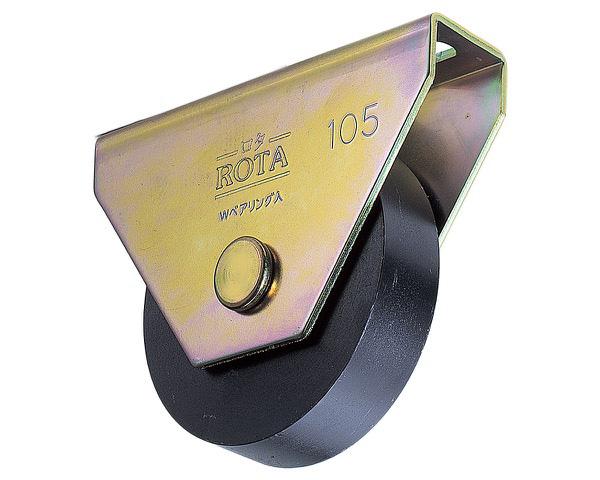 ロタ・重量戸車 105 平【2個入】 WHU-1052【ヨコヅナ】