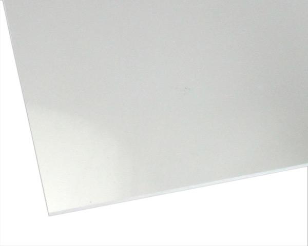 【オーダー品】【キャンセル・返品不可】アクリル板 透明 2mm厚 160×1420mm【ハイロジック】