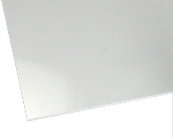 【オーダー品】【キャンセル・返品不可】アクリル板 透明 2mm厚 420×1760mm【ハイロジック】