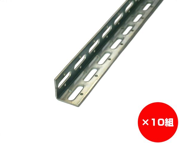 【まとめ買い10組】鉄ユニクロアングル 1800ミリ L40WP-1800 入数1本×10組