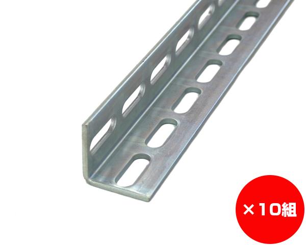 【まとめ買い10組】鉄ユニクロアングル 900ミリ L50W-900 入数1本×10組
