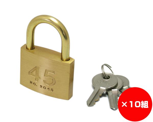 【まとめ買い10組】シリンダー南京錠 45ミリ 2045D 入数1個×10組