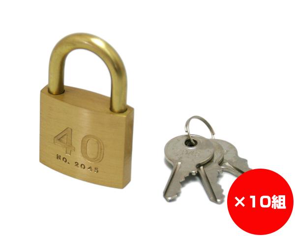【まとめ買い10組】シリンダー南京錠鍵番指定 同一 40ミリ 2045D 入数1個×10組