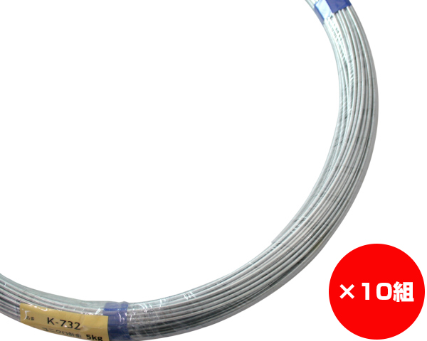 【まとめ買い10組】ユニクロ針金 線径約3.2×約75m #10 入数1巻(約5Kg)×10組