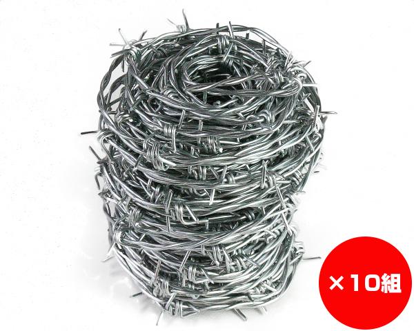 【まとめ買い10組】有刺鉄線バーブ 100m巻 入数1巻(100m)×10組