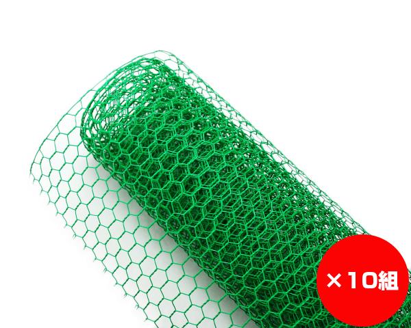 【まとめ買い10組】ビニ亀甲網 #23×10×2000ミリ巻×910ミリ幅 ×10組