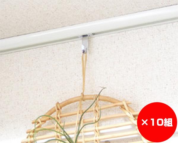 【まとめ買い10組】天井付フックレール 2000ミリ ホワイト 丸型 入数1本【日中製作所】×10組
