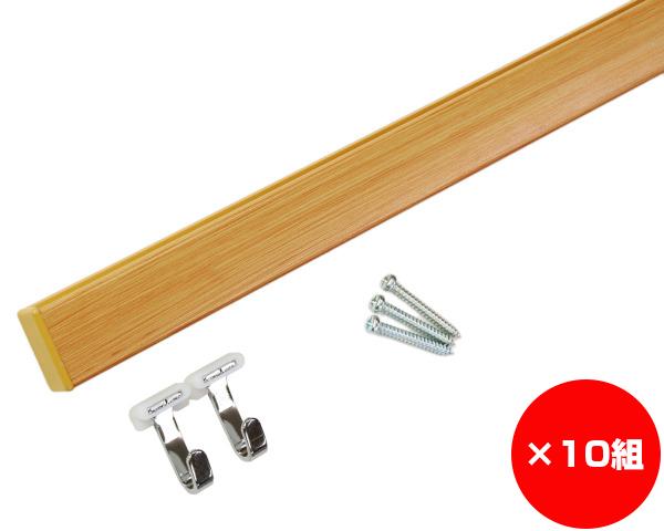 【まとめ買い10組】壁付フックレールセット 1000ミリ 木目 角型 入数1本×10組
