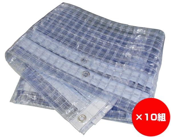 【まとめ買い10組】大型カーテンレール用ビニールカーテン 0.3厚×2.7m×4.0m 耐候 四面ハトメ ×10組