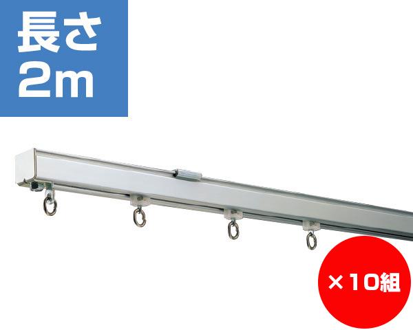 【まとめ買い10組】大型カーテンレール 2000mm シルバー 30型 入数1本×10組