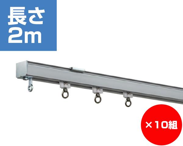 【まとめ買い10組】大型カーテンレール 2000ミリ シルバー 40型 ×10組