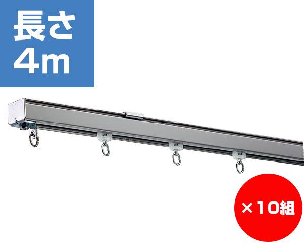 【まとめ買い10組】大型カーテンレール 4000ミリ シルバー 30型 ×10組