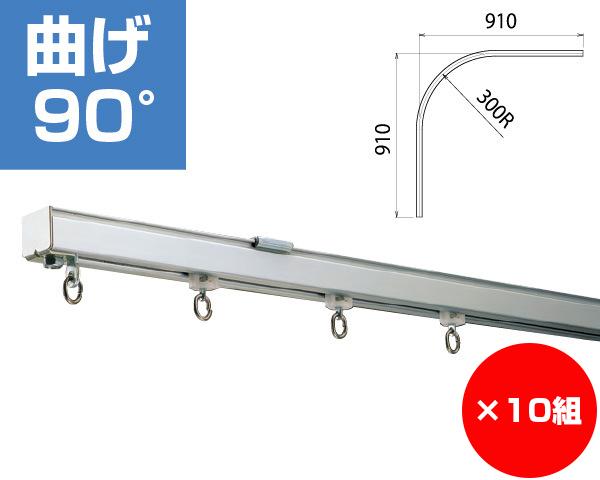 【まとめ買い10組】大型アルミカーブレール 910×910ミリ ×10組