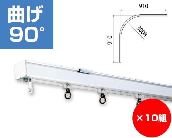 【まとめ買い10組】大型アルミカーブレール 910×910ミリ 40型 ×10組