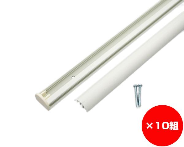 【まとめ買い10組】天井付・壁付兼用フックレール 500ミリ ホワイト D型 入数1本×10組