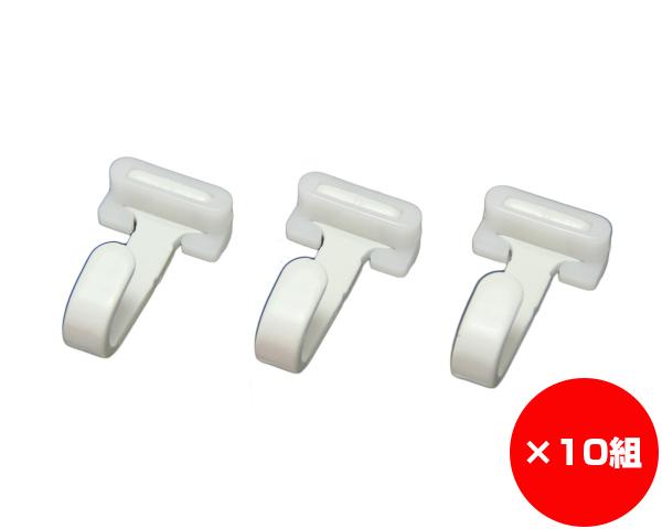 【まとめ買い10組】フックレール用フック ホワイト 入数1袋(3個)×10組