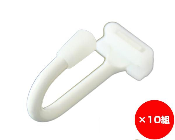 【まとめ買い10組】フックレール用重量用フック 直径4ミリ ホワイト 入数1個×10組