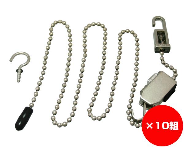 【まとめ買い10組】フックレール用チェインハンガー 900ミリ 入数1個×10組
