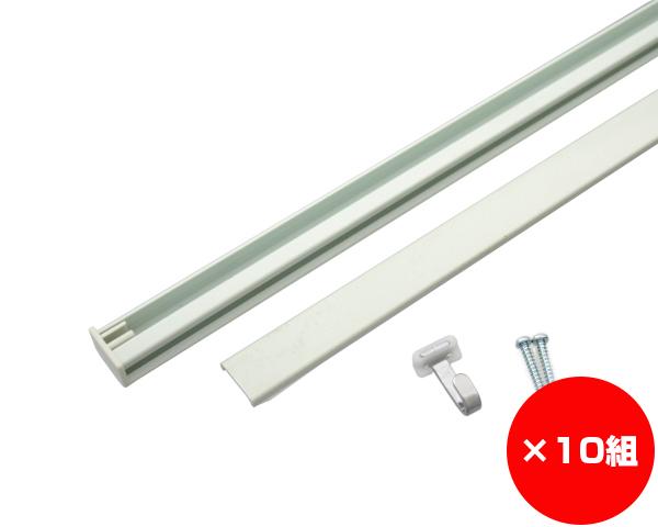【まとめ買い10組】樹脂19フックレールセット 500ミリ ホワイト 入数1個×10組